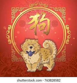 Chinese zodiac cartoon dog, its name in Chinese, in colors, with red and golden patterns