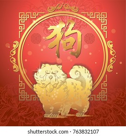 Chinese zodiac cartoon dog, its name in Chinese, in gold and red