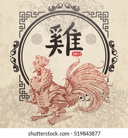 Chinese zodiac cartoon rooster, its name in Chinese, in sepia and red