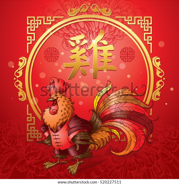Chinese zodiac cartoon rooster, its name in Chinese, in colors, with red and golden patterns