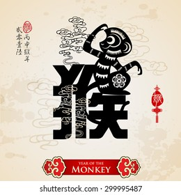 Chinese zodiac monkey with calligraphy design.Translation of small text: 2016 year of the monkey.