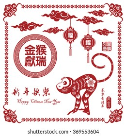 Chinese zodiac: monkey / stamps Translation: Everything is going very smoothly / small text translation:2016 year of the monkey / big text translation: Golden Monkey Congratulations very smoothly