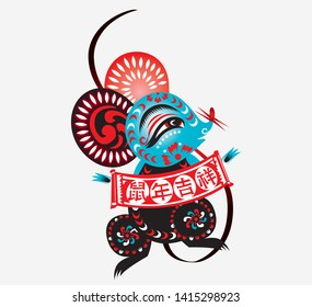 Chinese Zodiac - Mouse/Year of Mouse/Year of Rat/Paper cut/Cute animal- Vector/Chinese in the picture: Lucky New Year! - Vector