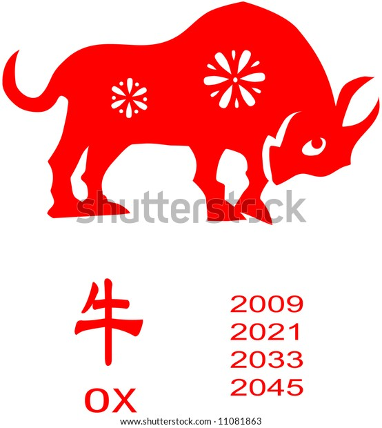 Chinese Zodiac Ox Year Stock Vector (Royalty Free) 11081863