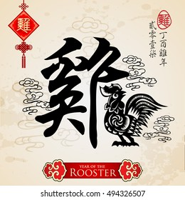 Chinese zodiac rooster with calligraphy design.Translation of small text: 2017 year of the rooster, happy lunar new year