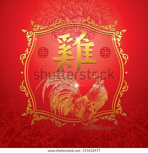 Chinese zodiac rooster, its name in Chinese, in red