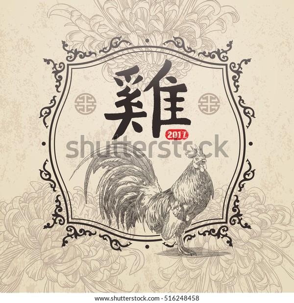 Chinese zodiac rooster, its name in Chinese, in sepia