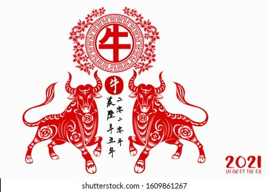 Chinese Zodiac Sign Year of Ox,Red paper cut Ox,Happy Chinese New Year 2020year of the Ox( Chinese Translation : year of cow xin chou year)