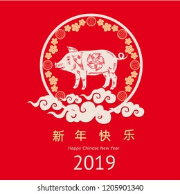 Chinese Zodiac Sign Year of Pig, Happy Chinese New Year 2019 year of the pig.