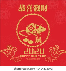 Chinese Zodiac Sign Year of Rat,Red paper cut rat,Happy Chinese New Year 2020 year of the rat  (Translation : Lucrative Happy Chinese New Year)