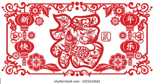 Chinese Zodiac Sign Year of Rat,Red paper cut rat,Happy Chinese New Year 2020year of the rat( Chinese Translation :  translation:Year of the rat)