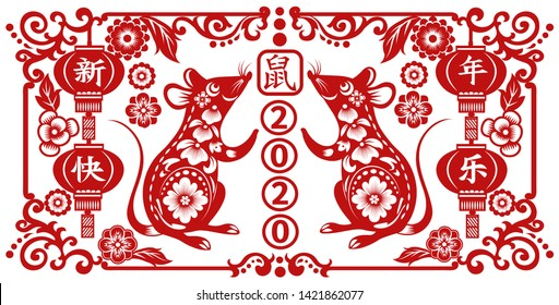 Chinese Zodiac Sign Year of Rat,Red paper cut rat,Happy Chinese New Year 2020 year of the rat (Chinese Translation :Year of the rat)