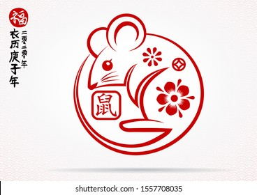 Chinese Zodiac Sign Year of Rat,Red paper cut rat. Happy Chinese New Year 2020 year of the rat - translation:Chinese calendar for the year of rat 2020