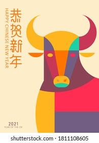 Chinese Zodiac-Ox, Year of the Ox cartoon image design, Cartoon Ox image design