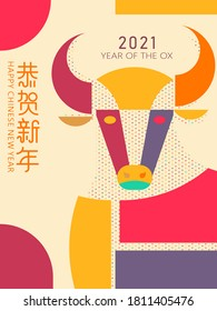 Chinese Zodiac-Ox, Year of the Ox cartoon image design, Cartoon Ox image design