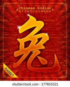 Chinese Zodiac-Year of the Rabbit