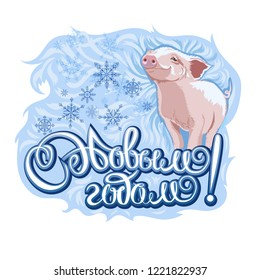 Christmas card with a pig in a mitten in Russian