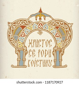 Christmas Greeting in ancient Byzantine style