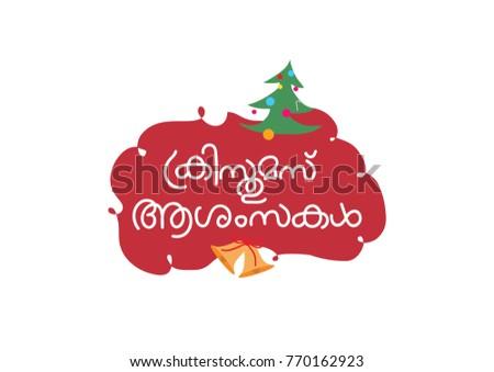Christmas Greetings Malayalam Typography Stock Vector Royalty Free