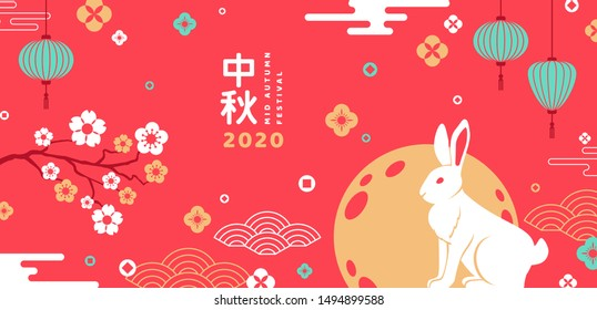 Chuseok banner concept. Oriental cultural tradition, asian harvest festival poster template. Full moon, bunnies and flowers flat illustration. Hieroglyph translation is Mid autumn.