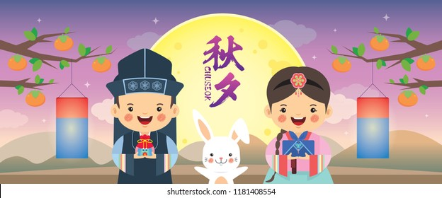 Chuseok banner design. Cute cartoon korean kids & rabbit with cheongsachorong (korean lantern), lucky bag & persimmon tree on full moon night view background. (caption: Korean thanksgiving day)