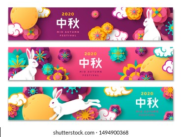 Chuseok banners set, seasonal harvest festival advertisements. Rabbits, moon and flowers paper cut illustrations with typography. Hieroglyph translation is Mid autumn.