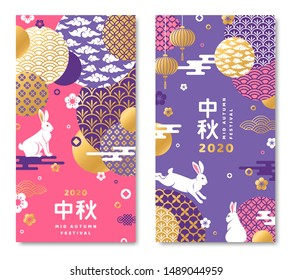 Chuseok festival two sides poster with moon, rabbits and flowers. Hieroglyph translation is Mid autumn. Vector illustration.
