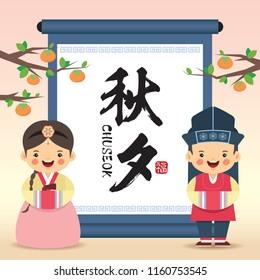 Chuseok or Hangawi - Korean Thanksgiving Day. Cute cartoon kids wearing korean hanbok with scroll & persimmon tree.  Autumn vector illustration. (caption: chuseok, 15th Aug)