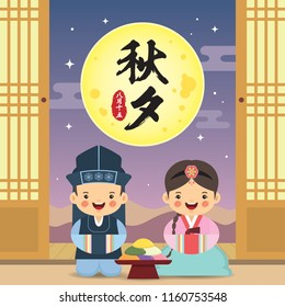 Chuseok or Hangawi - Korean Thanksgiving Day. Cute cartoon kids wearing korean hanbok with songpyeon (korean rice cake) & night view. Mid autumn vector illustration. (caption: Chuseok, 15th Aug)