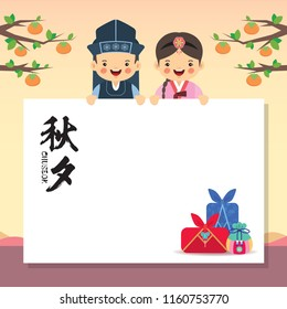 Chuseok or Hangawi - Korean Thanksgiving Day template design. Cute cartoon korean kids with blank space, chuseok gift & persimmon trees. Mid autumn festival vector illustration. (caption: Chuseok)