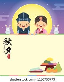 Chuseok or Hangawi - Korean Thanksgiving Day template design. Cute cartoon kids with rabbits & chuseok food. Mid autumn festival vector illustration. (caption: Chuseok, 15th Aug)