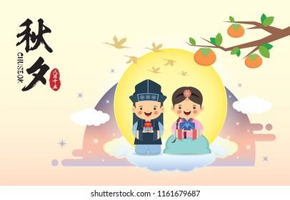 Chuseok or Hangawi - Korean Thanksgiving Day template design. Cute cartoon korean kids with chuseok gift, lucky bag & persimmon tree on full moon background. (caption: Chuseok, 15th Aug)