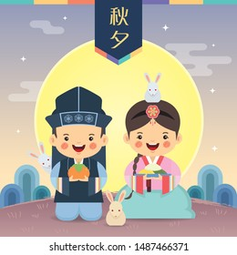 Chuseok or Hangawi - Korean Thanksgiving Day. Cute cartoon korean kids with songpyeon, persimmon & rabbits on full moon night landscape. Mid autumn festival illustration. (caption: chuseok)