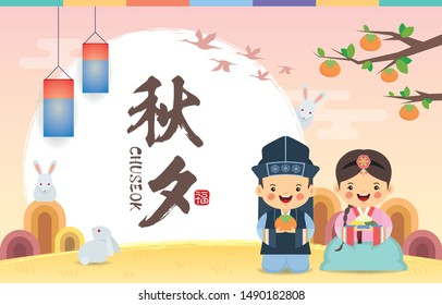 Chuseok or Hangawi - Korean Thanksgiving Day template. Cute cartoon korea kids with rabbits, korea lantern, songpyeon, persimmon tree & fall landscape. (caption: Chuseok, Korea harvest festival)