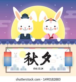 Chuseok or Hangawi - Korean Thanksgiving Day. Cute cartoon rabbits with full moon, greeting text & cheongsachorong (korean lantern). (caption: chuseok, Korea harvest festival)