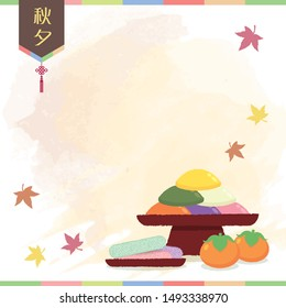 Chuseok or Hangawi - Korean Thanksgiving Day template or copy space. Chuseok food: persimmons, hangwa & songpyeon (korean rice cake) on watercolor background. (caption: Korea harvest festival)