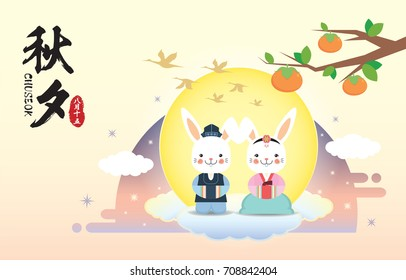 Chuseok or Hangawi - Korean Thanksgiving Day. Cute cartoon rabbits wearing korean costume with persimmon trees and full moon on starry background. Vector illustration. (caption: Chuseok,15th august)