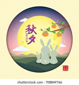 Chuseok or Hangawi - Korean Thanksgiving Day. Cute cartoon rabbit family with persimmon trees and full moon on night view background. Vector illustration. (caption: Chuseok ; 15th august)