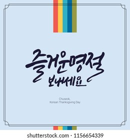 chuseok, korea thanksgiving day calligraphy