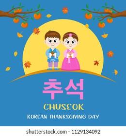 Chuseok, Korean Mid autumn festival banner, Illustration of cute boy  and girl holding persimmons and gift. (Caption: Chuseok or Korean Autumn eve)
