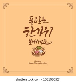 Chuseok, Korean Thanksgiving Day / Korean handwritten calligraphy