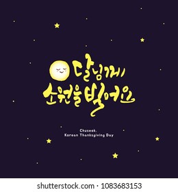Chuseok, Korean Thanksgiving Day / wish on a moon / Korean handwritten calligraphy