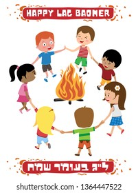 Circle of children dancing and happy around a bonfire on Lag BaOmer - a traditional Jewish holiday. Caption at bottom in Hebrew: Happy Lag BaOmer. A colorful vector illustration with labels.