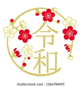 "circle with plum blossom/ Japanese translation is ""Reiwa"" for Japanese new era"