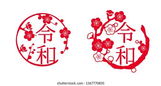 """circle with plum blossom set/ Japanese translation is """"Reiwa"""" for Japanese new era"""