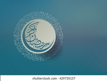 circular graphical assortments with text in the center reads, ( ramadan kareem )