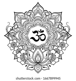 Circular pattern in form of mandala for with Lotus flower Henna, Mehndi, tattoo, decoration. Decorative ornament in oriental style with ancient Hindu mantra OM. Outline doodle vector illustration.
