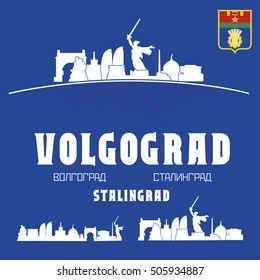 City skyline of Volgograd, Russia, with name in Russian and the silhouettes of Volgograd architectural sights and monuments