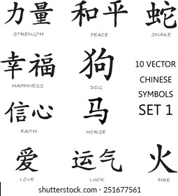 Classic Chinese ink painted symbols set 1. Chinese character strength, peace, snake, happiness, dog, faith, horse, love, luck, fire. All strokes are expanded, but you can remove expanded brush effect.