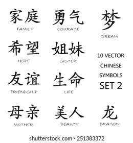 Classic Chinese ink  symbols set 2. Character dragon, dream, courage, family, hope, sister, friendship, life, mother, beauty .